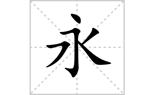 永的笔顺笔画怎么写(永的笔画、拼音、解释及成语详解)