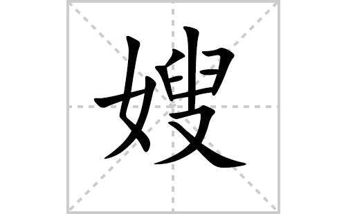 嫂的笔顺笔画怎么写(嫂的笔画、拼音、解释及成语详解)