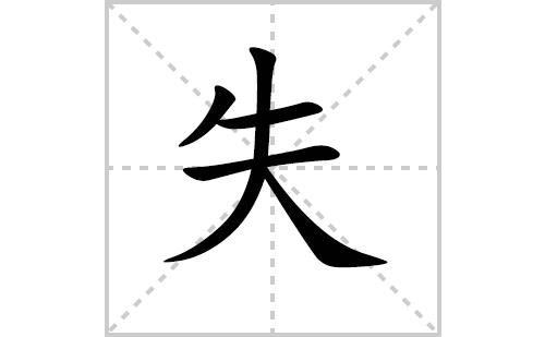 失的笔顺笔画怎么写(失的笔画、拼音、解释及成语详解)