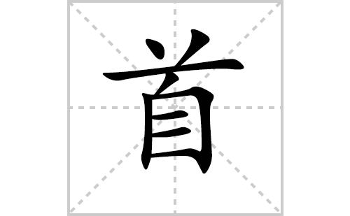 首的笔顺笔画怎么写(首的笔画、拼音、解释及成语详解)