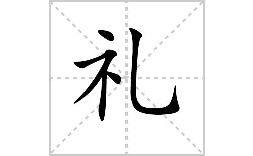 礼的笔顺笔画怎么写(礼的笔画、拼音、解释及成语详解)
