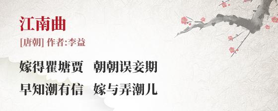 江南曲(古诗词作者、翻译注解及赏析)