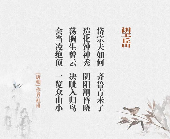 望岳杜甫(古诗词作者、翻译注解及赏析)