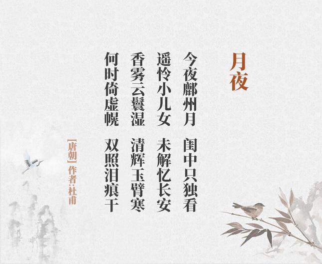 月夜杜甫(古诗词作者、翻译注解及赏析)