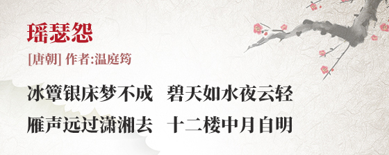 瑶瑟怨(古诗词作者、翻译注解及赏析)