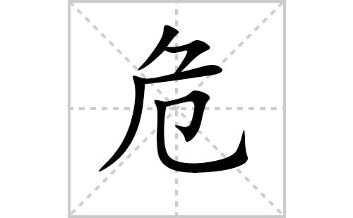 危的笔顺笔画怎么写(危的笔画、拼音、解释及成语详解)