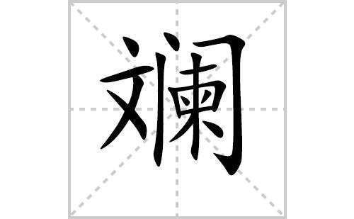 斓的笔顺笔画怎么写(斓的笔画、拼音、解释及成语详解)