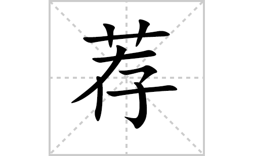 荐的笔顺笔画怎么写(荐的笔画、拼音、解释及成语详解)