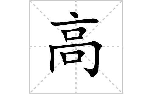 高的笔顺笔画怎么写(高的笔画、拼音、解释及成语详解)