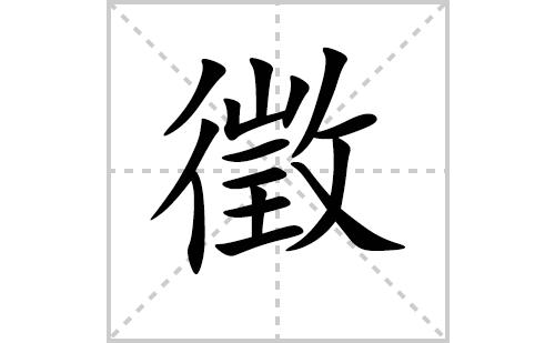 徵的笔顺笔画怎么写(徵的笔画、拼音、解释及成语详解)