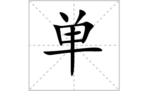 单的笔顺笔画怎么写(单的笔画、拼音、解释及成语详解)