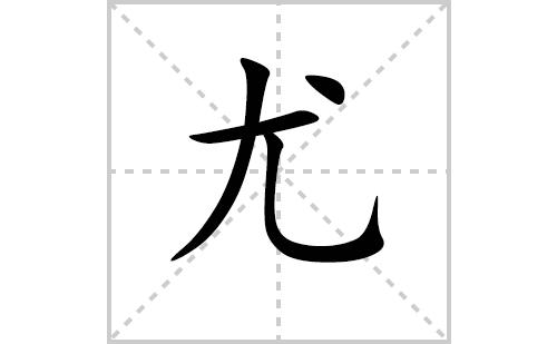 尤的笔顺笔画怎么写(尤的笔画、拼音、解释及成语详解)