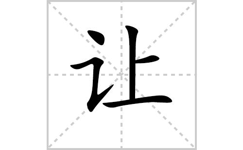 让的笔顺笔画怎么写(让的笔画、拼音、解释及成语详解)