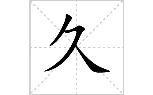 久的笔顺笔画怎么写(久的笔画、拼音、解释及成语详解)