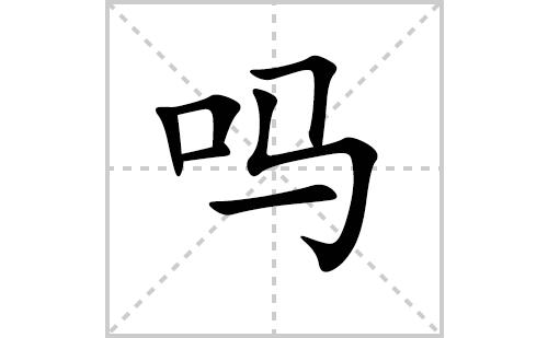 吗的笔顺笔画怎么写(吗的笔画、拼音、解释及成语详解)