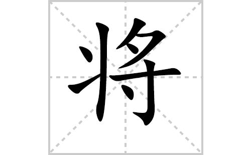 将的笔顺笔画怎么写(将的笔画、拼音、解释及成语详解)