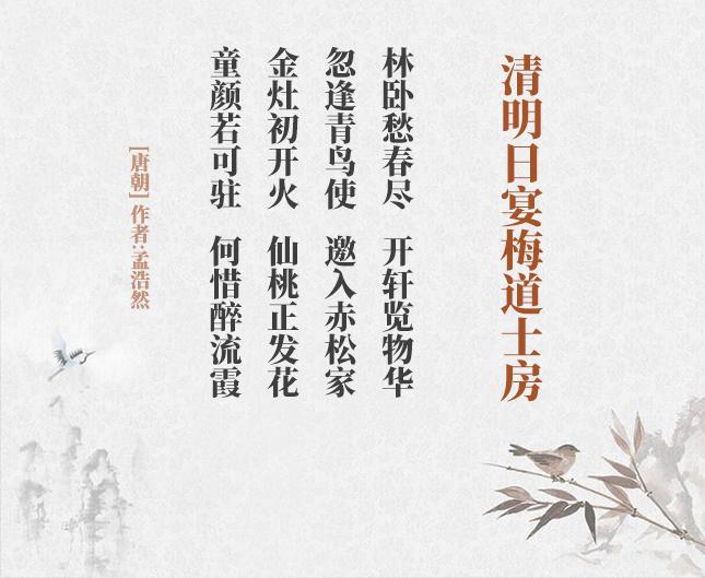 清明日宴梅道士房(古诗词作者、翻译注解及赏析)