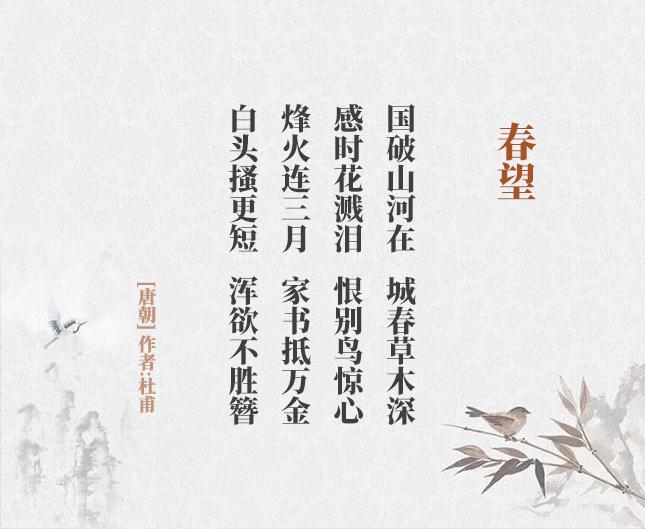 春望(古诗词作者杜甫、翻译注解及赏析)