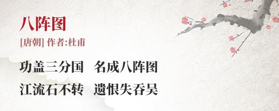 八阵图杜甫(古诗词作者、翻译注解及赏析)
