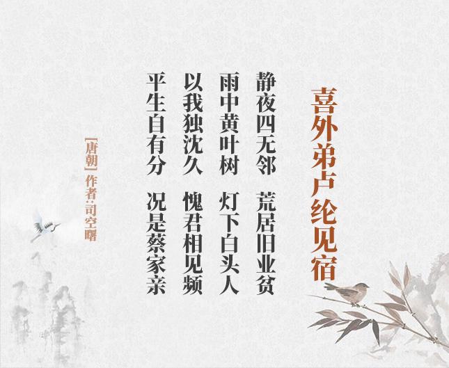 喜外弟卢纶见宿(古诗词作者、翻译注解及赏析)