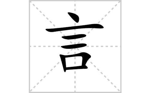 言的笔顺笔画怎么写(言的笔画、拼音、解释及成语详解)