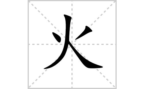 火的笔顺笔画怎么写(火的笔画、拼音、解释及成语详解)