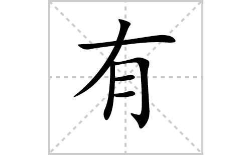 有的笔顺笔画怎么写(有的笔画、拼音、解释及成语详解)