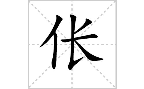 伥的笔顺笔画怎么写(伥的笔画、拼音、解释及成语详解)