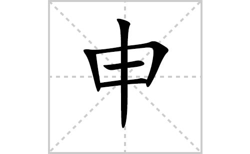 申的笔顺笔画怎么写(申的笔画、拼音、解释及成语详解)