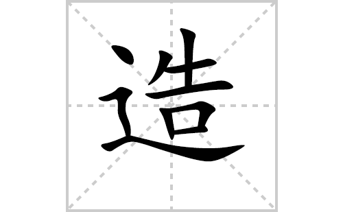 造的笔顺笔画怎么写(造的笔画、拼音、解释及成语详解)