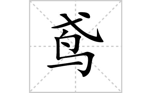 鸢的笔顺笔画怎么写(鸢的笔画、拼音、解释及成语详解)