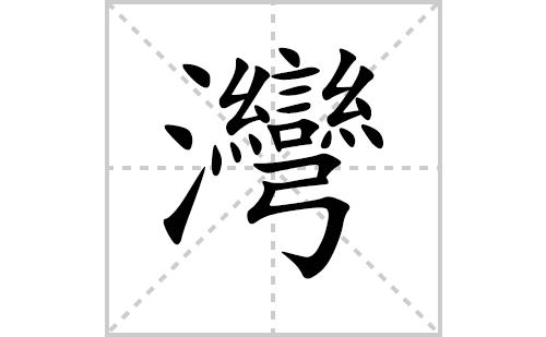 灣的笔顺笔画怎么写(灣的笔画、拼音、解释及成语详解)