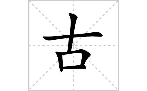 古的笔顺笔画怎么写(古的笔画、拼音、解释及成语详解)