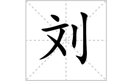 刘的笔顺笔画怎么写(刘的笔画、拼音、解释及成语详解)