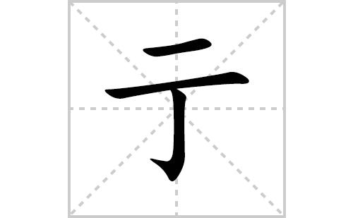 亍的笔顺笔画怎么写(亍的笔画、拼音、解释及成语详解)