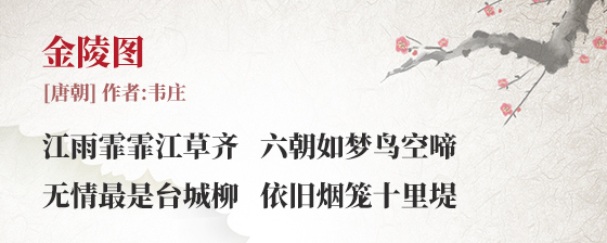 金陵图(古诗词作者、翻译注解及赏析)