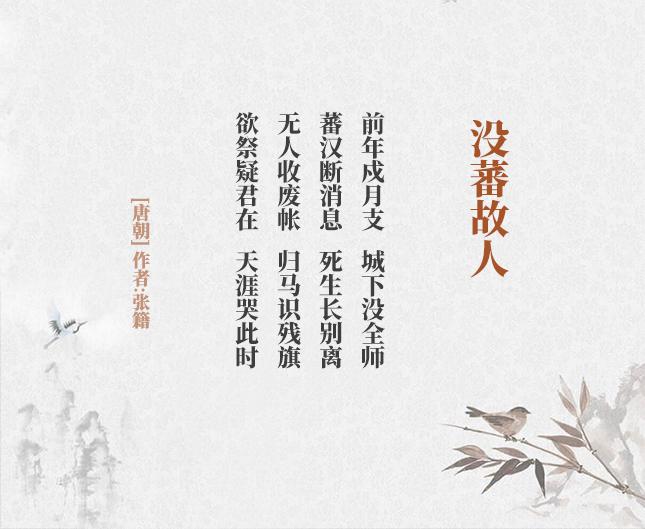 没蕃故人(古诗词作者、翻译注解及赏析)