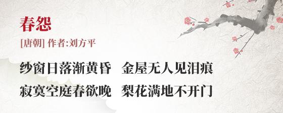 刘方平 春怨(古诗词作者、翻译注解及赏析)