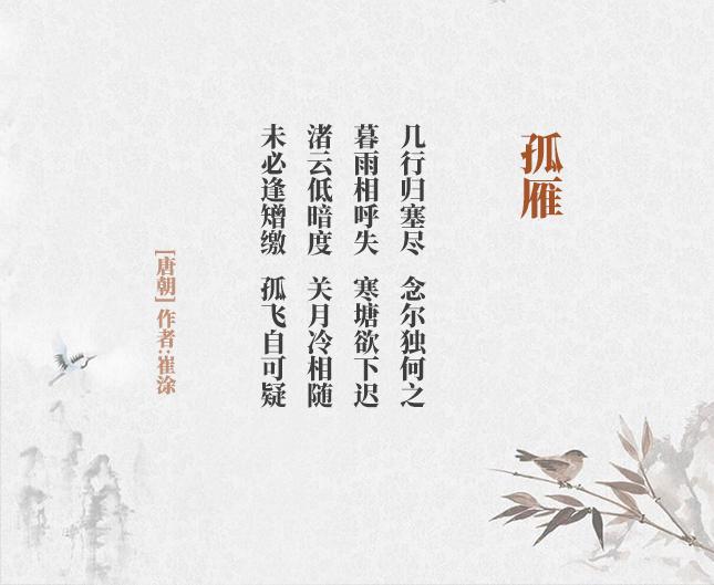 孤雁(古诗词作者、翻译注解及赏析)