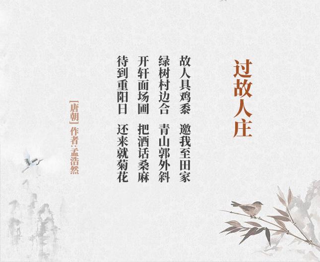 过故人庄 孟浩然(古诗词作者、翻译注解及赏析)