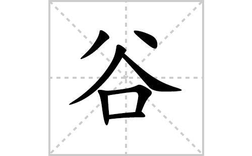 谷的笔顺笔画怎么写(谷的笔画、拼音、解释及成语详解)
