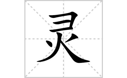 灵的笔顺笔画怎么写(灵的笔画、拼音、解释及成语详解)