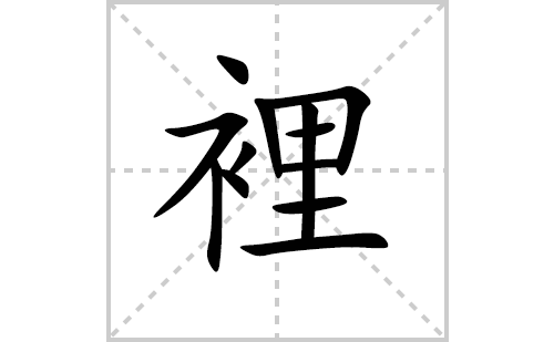 裡的笔顺笔画怎么写(裡的笔画、拼音、解释及成语详解)
