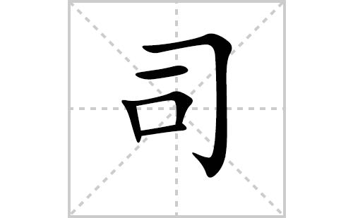 司的笔顺笔画怎么写(司的笔画、拼音、解释及成语详解)