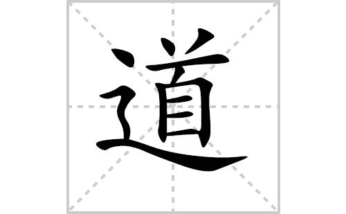 道的笔顺笔画怎么写(道的笔画、拼音、解释及成语详解)