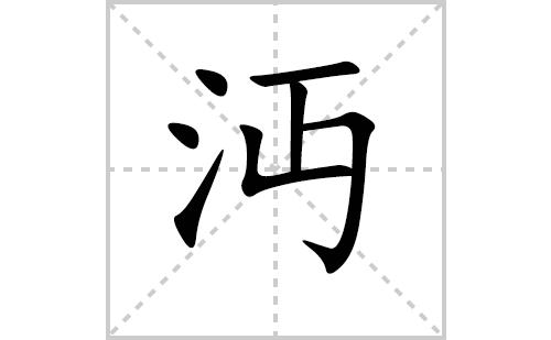 沔的笔顺笔画怎么写(沔的笔画、拼音、解释及成语详解)