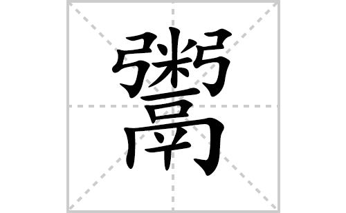 鬻的笔顺笔画怎么写(鬻的笔画、拼音、解释及成语详解)