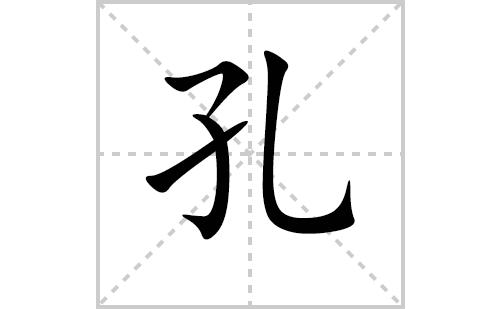 孔的笔顺笔画怎么写(孔的笔画、拼音、解释及成语详解)