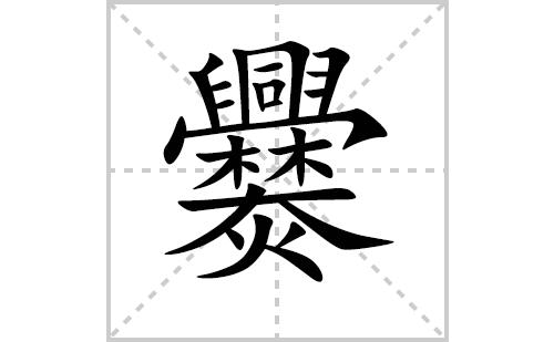 爨的笔顺笔画怎么写(爨的笔画、拼音、解释及成语详解)