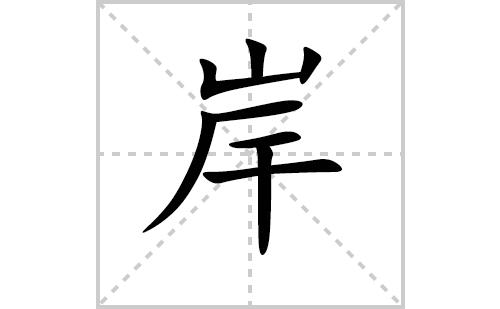 岸的笔顺笔画怎么写(岸的笔画、拼音、解释及成语详解)